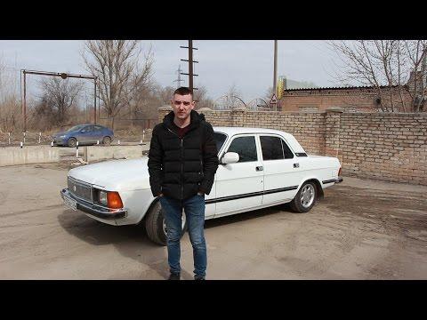 Без лишнего пафоса! ГАЗ 3102