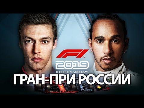 ГРАН-ПРИ РОССИИ * F1 2019 * СОЧИ АВТОДРОМ - LIVE