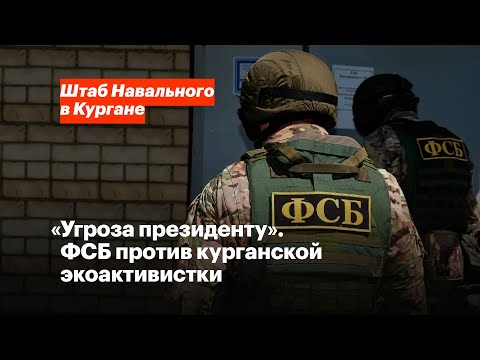 «Угроза президенту». ФСБ против курганской экоактивистки