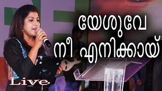 Cicily-Yeshuve Nee Enikkai - Malayalam Christian Song - MusiCare 15 Live HD [Official]