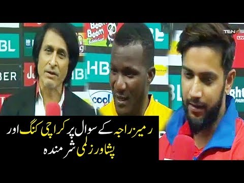 Rameez Raja Ke Sawal Par Peshawar Zalmi Aur Karachi Kings Sharminda   HBL PSL 2018