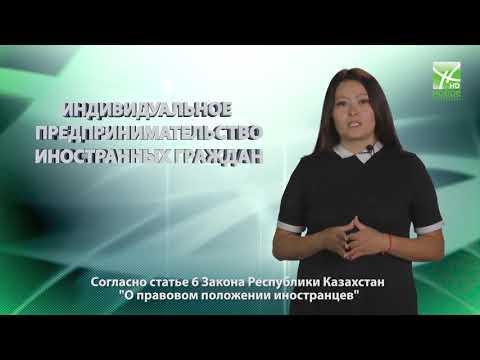Советы юриста: ИП для иностранных граждан