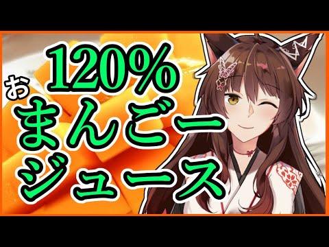 【100%】マンゴー絞ってジュースにする【にじさんじフミ】