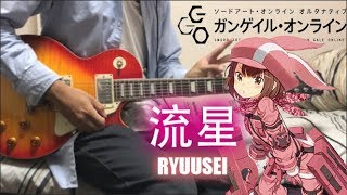 Sword Art Online Alternative - GGO FULL OP / SAOガンゲイル・オンライン「流星/Ryuusei」(Guitar Cover)【藍井エイル】 弾いてみた
