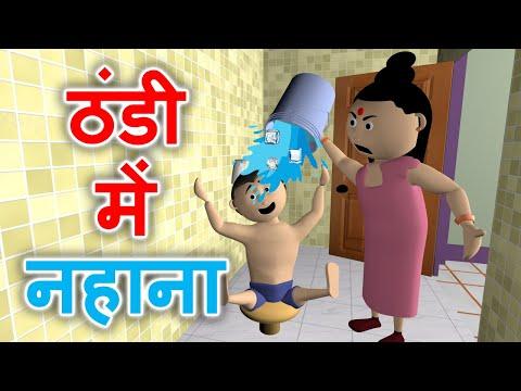 Thandi Me Nahana - Joke Junkies - सर्दी का मौसम - Thanda Pani - ठंडा पानी - Winter Special