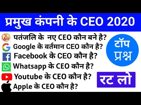 प्रमुख कंपनी के CEO 2020 | Company & CEO 2020 | Current Affairs 2020 | Gk in hindi | NTPC, GROUP D,