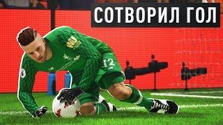 СТЕНКИН СОТВОРИЛ ЧУДО ГОЛ - FIFA 18 КАРЬЕРА ЗА ВРАТАРЯ #2