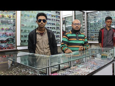 Optics Glasses | Travel Bangla 24 | Glasses Frames In Bangla