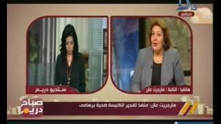 صباح دريم | النائبة مارجريت عازر: منفذ تفجير الكنيسة البطرسية ضحية ياسر برهامي