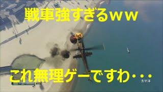 凶悪ヘリと名高いサベージが、戦車2台にフルボッコにされましたw 対戦...
