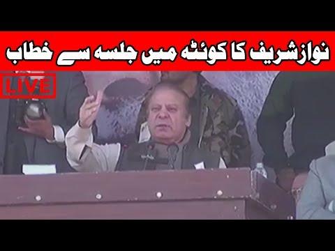 PML-N President Mian Nawaz Sharif addressing in Quetta | 24 News HD (Complete)