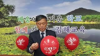 경남김해지원청 조경철 교육장님이 닥터헬기 소생캠페인에 참여해주셨습니다.