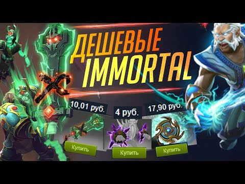 10 ТОПОВЫХ Immortal За 10 Рублей в Dota 2 #2