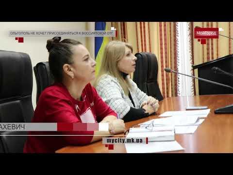 Moy gorod: Мой город Н: Ольгополь не хочет присоединяться к Воссиятской ОТГ