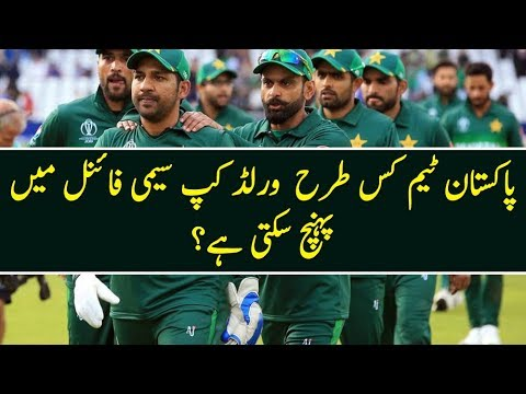 कैसे टीम पाकिस्तान सेमीफ़ाइनल तक पहुँचने कर सकते हैं? अंक तालिका पर महत्वपूर्ण स्थिति   आईसीसी WC 2019