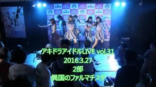 アキドラアイドルLIVE vol.31 2016.3.27(SUN) 2部 異国のファルマチスタ...