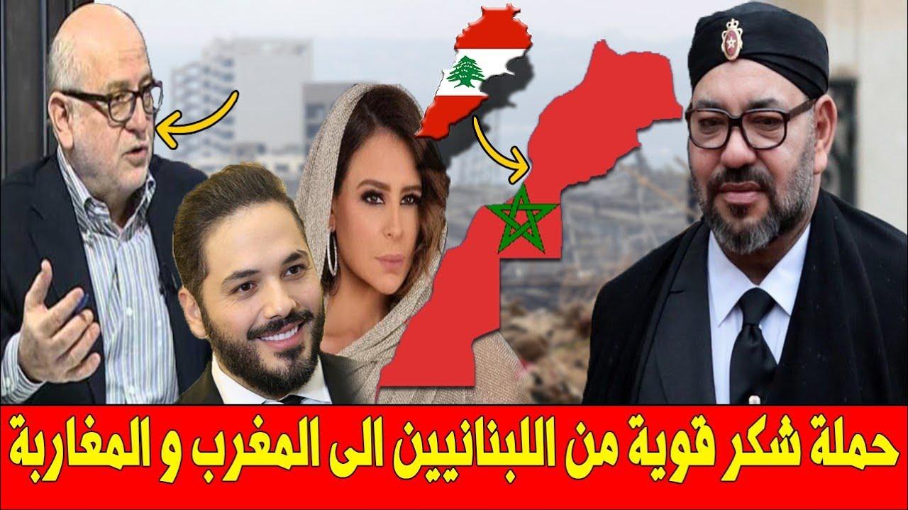 عـاجل .. حملة شكر قـ ــوية من اللبنانيين الى المغرب و المغاربة بعد الالتفاتة الملكية !!