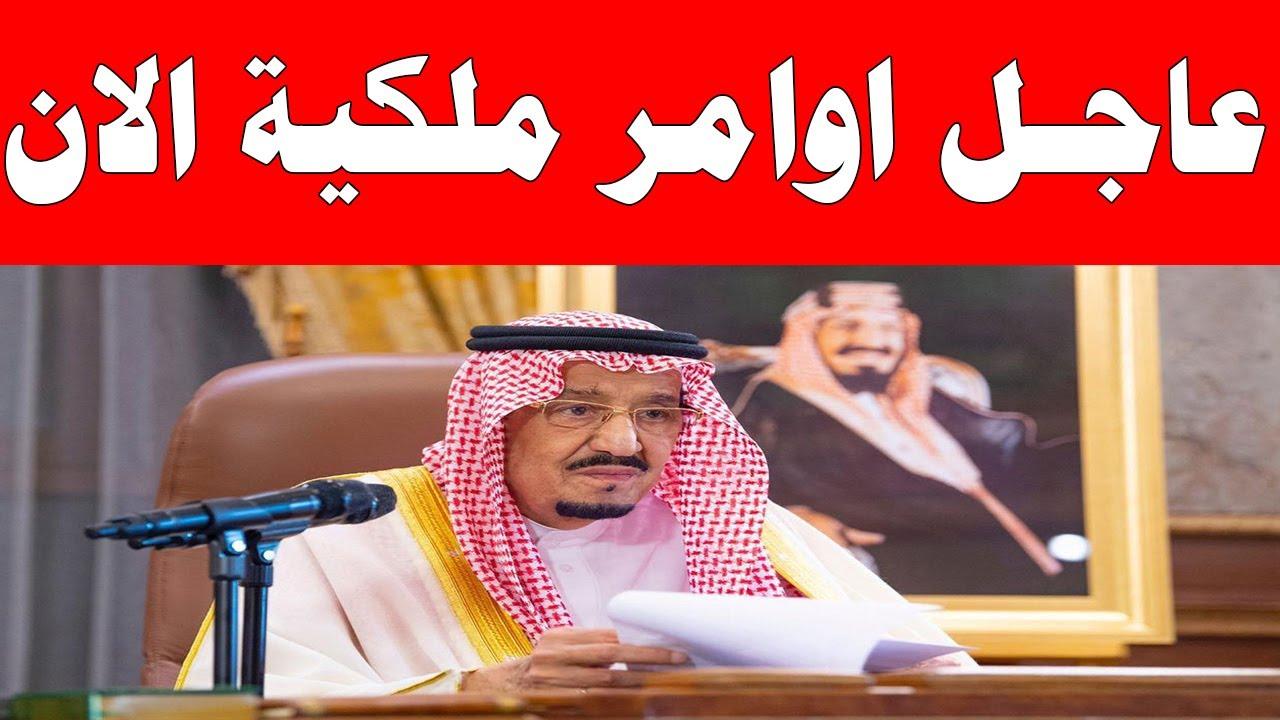 امر ملكي من الملك سلمان اليوم الثلاثاء 7-7-2020 | اخبار السعودية اليوم