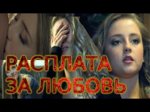 """Анна МИХАЙЛОВСКАЯ в фильме  """"РАСПЛАТА за ЛЮБОВЬ """""""