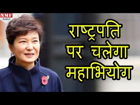 South Korea की President Park Geun के खिलाफ महाभियोग प्रस्ताव पास