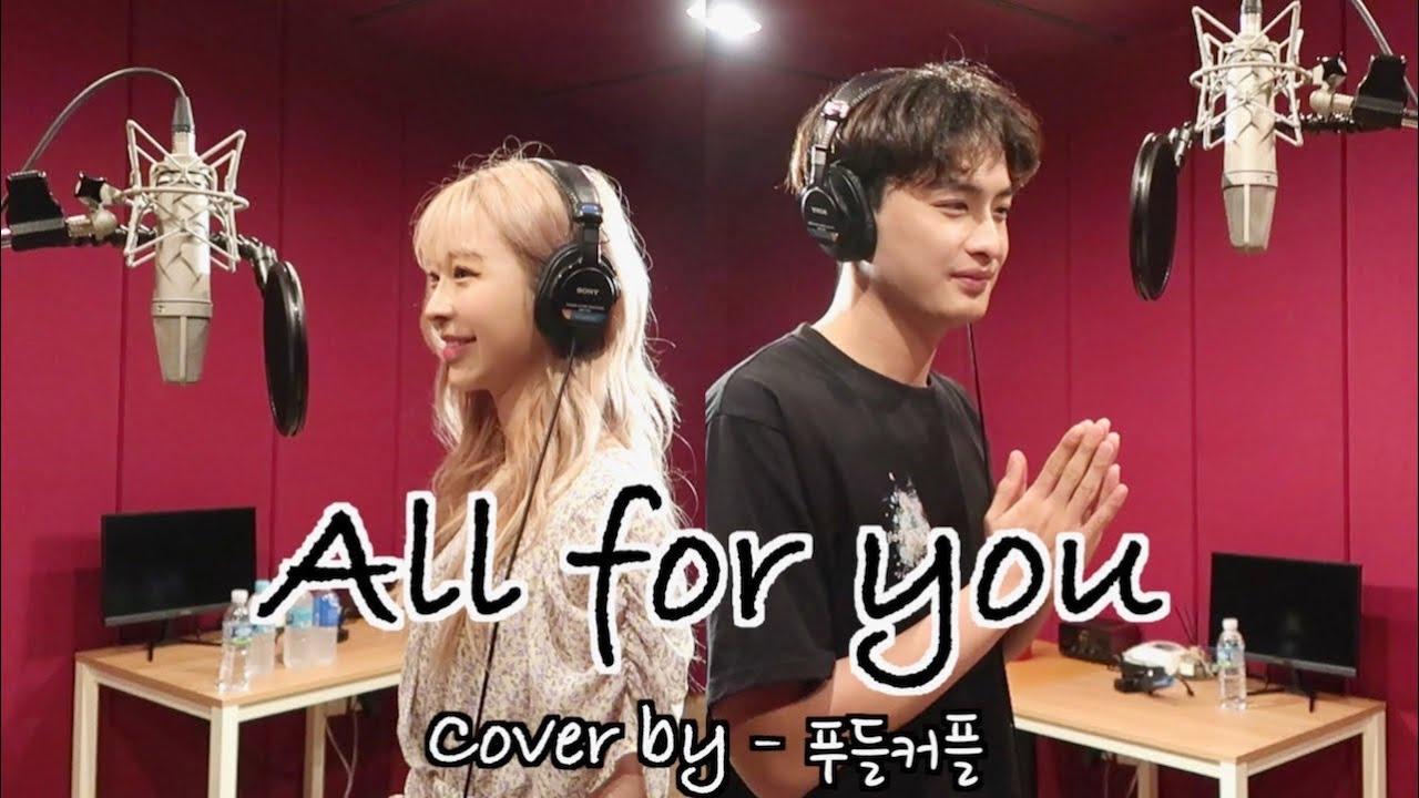[푸들커플] 커플이 부르는 All for you 서인국&정은지 cover by 푸들커플👩❤️👨