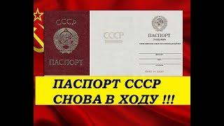 ШОК! Советский паспорт ВОЗВРАЩАЕТСЯ ! входу серпасто молотастый на.. как получить паспорт СССР 2018?