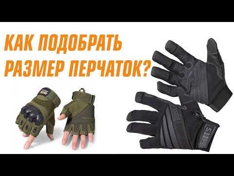 Как определить размер мужских перчаток?
