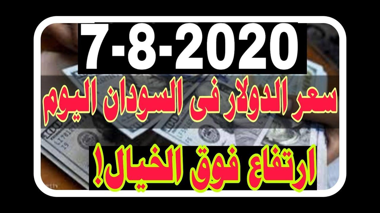 سعر الدولار فى السودان اليوم الجمعة 7/8/2020