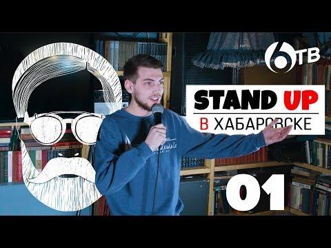 Stand Up в Хабаровске | Выпуск 1
