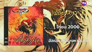 ไก่ชน 2000 - แอ๊ด คาราบาว อัลบั้ม เหลืองหางขาว