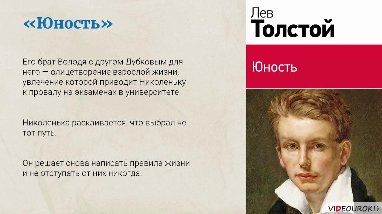 Презентация - Биография Л. Толстого | 720x1280