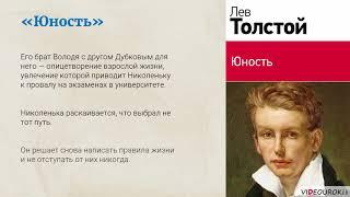 """Видеоурок «Л. Н. Толстой. Слово о писателе. """"Юность""""»"""