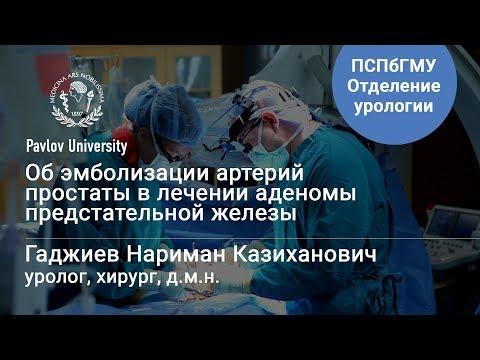 Эмболизация артерий простаты в лечении аденомы простаты | Гаджиев Нариман Казиханович, уролог-хирург
