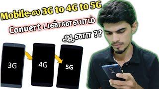 இத மட்டும் Try பன்னாதீங்க | Convert 3G Mobile to 4G Phone to 5G Possible ?? Convert 4G to 5G