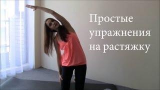 Два простых упражнения на растяжку