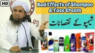 Bad Effects of Shampoo & Face Cream | Mufti Tariq Masood | Health Care Tips In Urdu | 2018