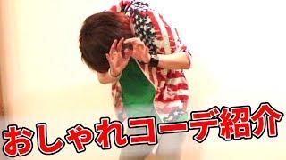キヨの絶対にモテる『 おしゃれコーデ紹介 』 thumbnail