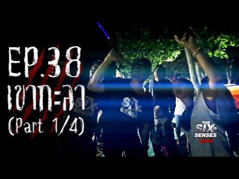 EP 38 Part 1/4 UFO เขากะลา The Sixth Sense คนเห็นผี On-Air 21-12-61