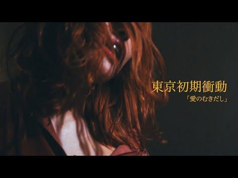 東京初期衝動 - 愛のむきだし (MV)