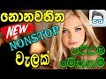 ud83dudc49 ud83cudf39New Hits Sinhala Song Nonstop 2019 || u0dafu0dd9u0db4u0dcfu0dbbu0d9au0dca u0d85u0dc4u0db1u0dc0 u0db8u0ddau0d9au0db1u0db8u0dca ||ud83cudf39ud83dudc48 Mp3