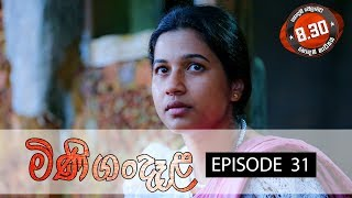Minigandela Sirasa TV 23rd July 2018 Ep 31 [HD] Thumbnail