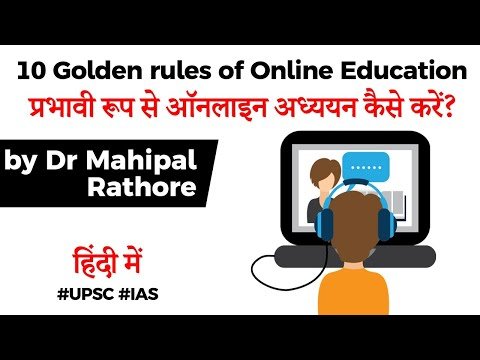 10-golden-rule-for-online-education,-how-to-effectively-study-online-by-dr-mahipal-rathore-#upsc2020