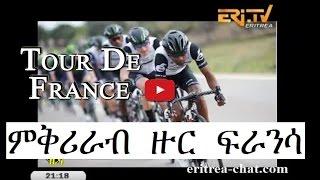 Eritrean Cyclists Preparation For Tour de France 2016 - Eritrea TV