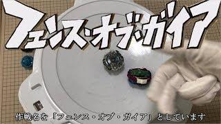 ベイブレード磁力ガードシステムの動画