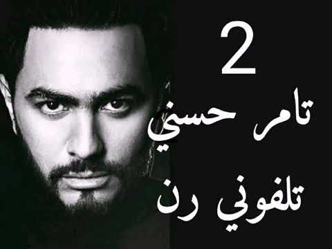TELEPHONY MP3 TÉLÉCHARGER TAMER HOSNY RAN