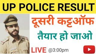 UP POLICE RESULT : खुशखबरी | दूसरी कटऑफ