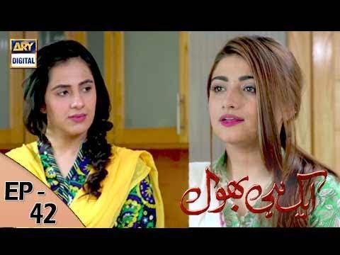 Ek Hi Bhool - Ep 42 - 31st July 2017 - ARY Digital Drama