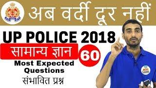 8:00 PM| UP Police 2018-अब वर्दी दूर नहीं - सामान्य ज्ञान by Vivek Sir I Most Expected Ques IDay#60