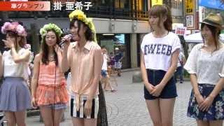 8月11日(日)、新宿モア4番街にて開催された【新宿美少女コンテス...