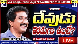 PrayingForTheNationDay-51 #LIVE #SatishKumar #CalvaryTempleLive Telugu |Christian Message Live Today